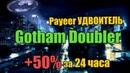 GothamDoubler 50 за 24 часа Новый Payeer УДВОИТЕЛЬ 2018