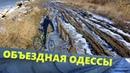 Объездная дорога Одессы на велосипедах Куяльник, Хаджибей, камыши, клеверный мост