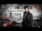 OST Sherlock BBC ukulele guitar cover Opening titles+The game is on (Митя Кот instrumental cover)
