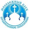 † Православное поколение †