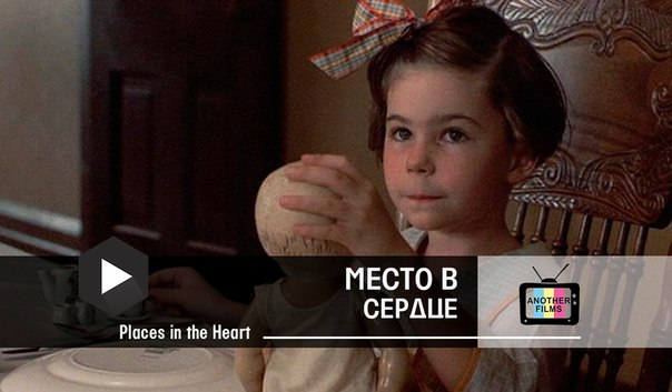 Место в сердце (Places in the Heart)