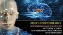 Когнитивная психология 6 История науки когнитивная революция и ее причины