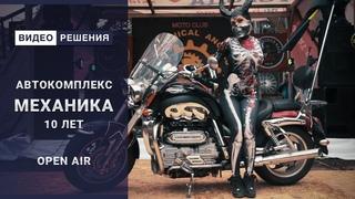 Автокомплекс Механика - 10 лет Open Air