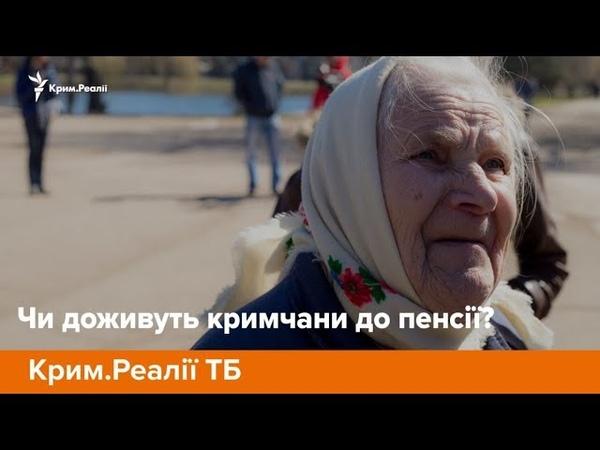 Чи доживуть кримчани до пенсії