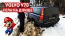Volvo v70 c прицепом села на днище ,Nissan Qashqai 4x4 offroad. Автоприколы