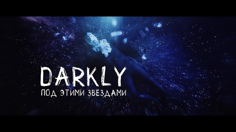 DARKLY - Под этими звёздами