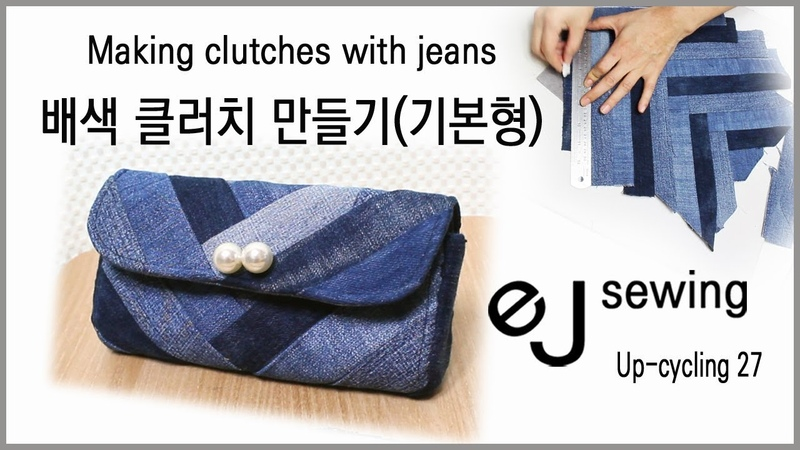 Up cycling 27upcycle미니 클러치 만들기Making clutches with jeans청바지로 만든 가방