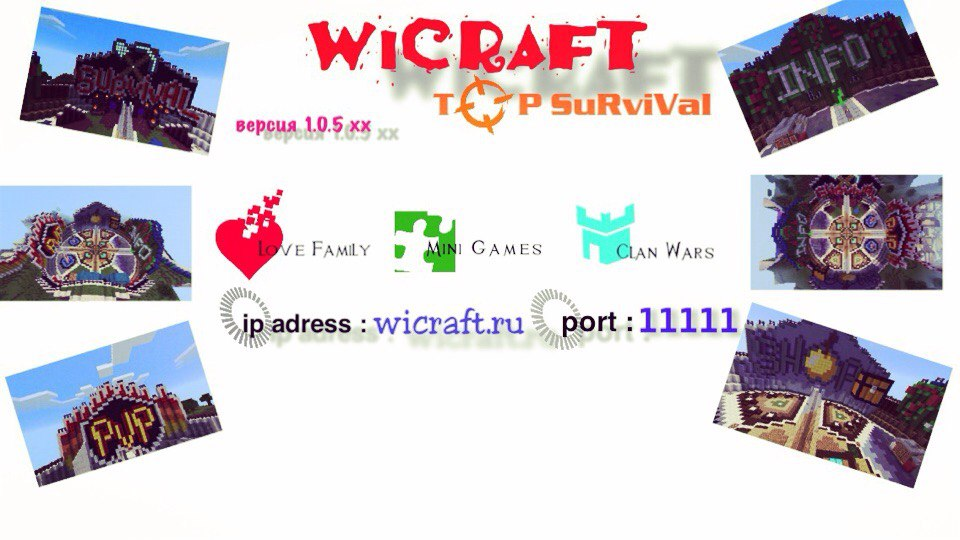 Сервер WicRaft ToP SuRviVal