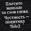 Tele2 Ростов-на-Дону