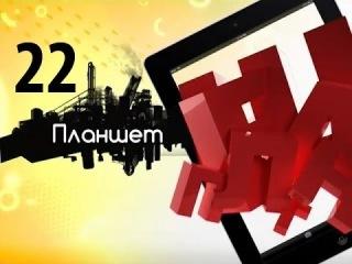 Двадцать второй выпуск программы