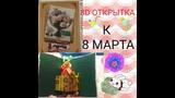 3D ОТКРЫТКА К 8 МАРТА С ПОДАРКАМИ ВНУТРИСВОИМИ РУКАМИ