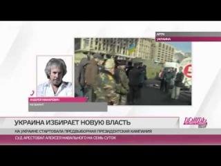 Андрей Макаревич Ситуация в Крыму Евромайдан Украина сегодня Ukraine Revolution