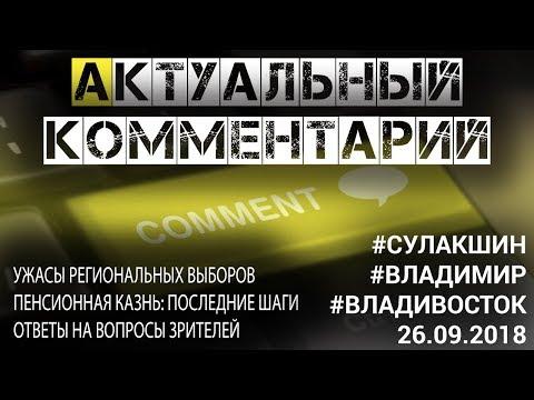 АКТУАЛЬНЫЙ КОММЕНТАРИЙ Сулакшин Владимир Владивосток ◄26.09.2018►