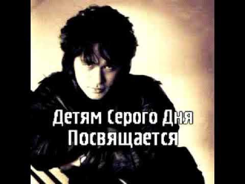 Возвращение - Перемен - Детям Серого Дня Посвящается - Виктор Цой