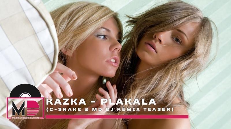 Kazka - Plakala (C-Snake MD Dj Remix Teaser)