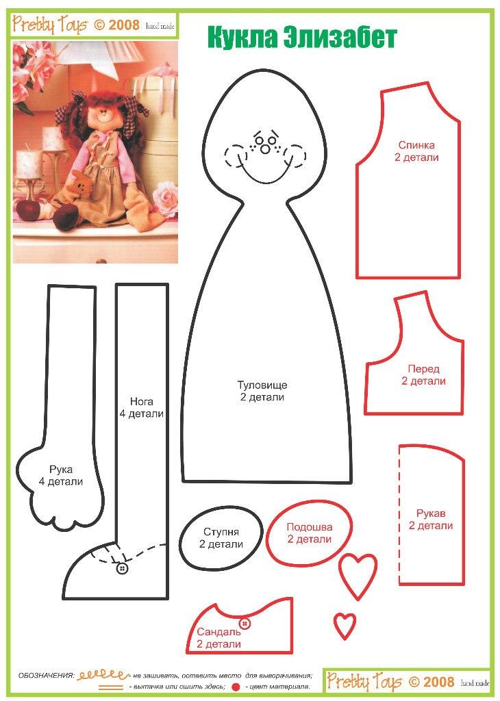 Кукла выкройки и схемы для начинающих