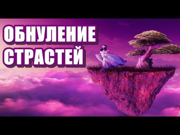 🔹ОБНУЛЕНИЕ СТРАСТЕЙ Послание Богородицы (Звёздной матери) от 17.10.2018 г.