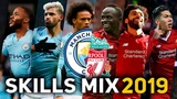 L.Sane, S.Aguero &amp R.Sterling vs S.Mane, M.Salah &amp R.Firmino - Skills Mix 2019 HD