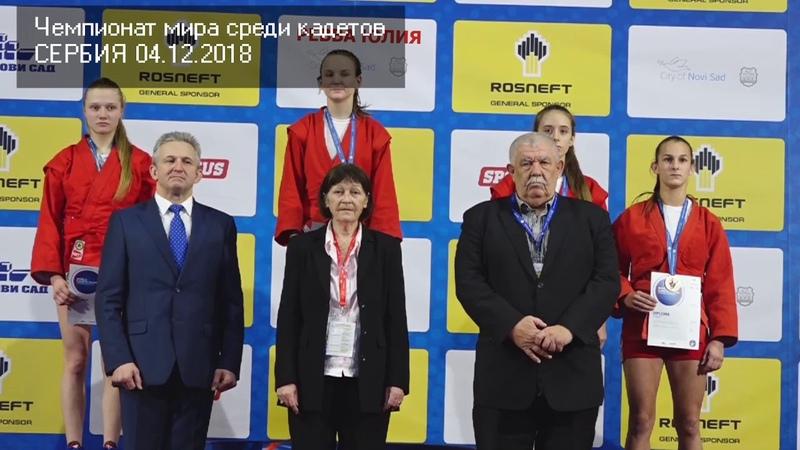 Чемпионат мира среди кадетов Юлия Ревва 1 место Сербия 4 декабря 2018