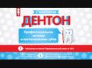Стоматология Дентон улица Кутузова 39 офис 114