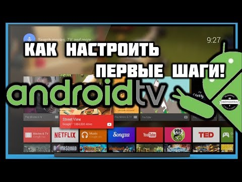 Android TV - а дальше что Первые шаги настройки!