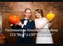 Постоваловы Константин и Инна ССО Вега и СОП Горизонт