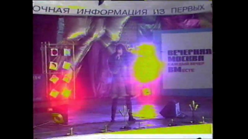 Ника - Между нами, девочками (концерт Татьянин День 1998)