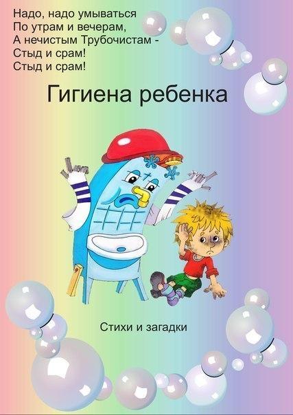 Гигиена ребенка Стихи и загадки
