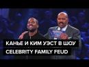 Канье Уэст и Ким Кардашьян играют в Большую игру в шоу Celebrity Family Feud | Русские субтитры