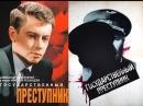 Государственный преступник 1964, СССР, драма, детектив