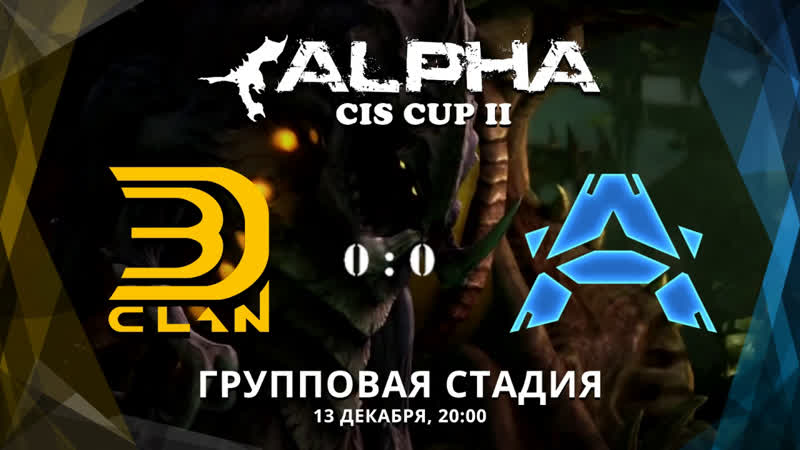 3D!Clan vs Advent. Кубок СНГ 2