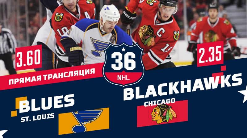 НХЛ-2018/19, РЧ. Чикаго - Сент-Луис (14.11.2018)