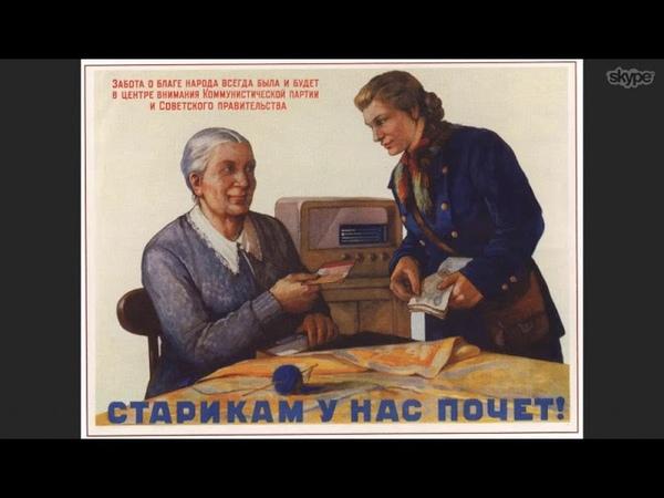 Министр социального обеспечения РСФСР отвечает на вопросы!