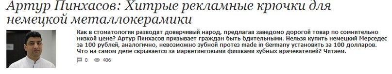 Артур Пинхасов | Москва