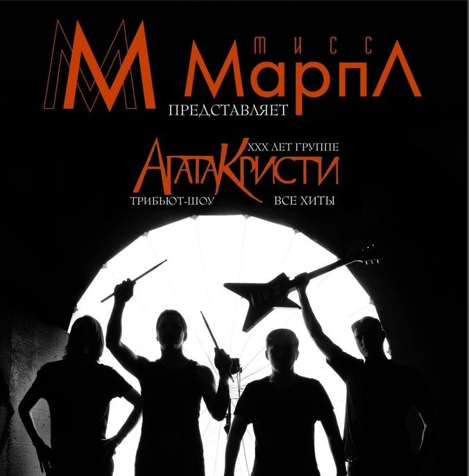 Афиша Нижний Новгород АГАТА КРИСТИ трибьют-концерт от гр.Мисс Марпл