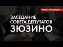 Заседание Совета депутатов Зюзино 11 09 2018