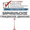 Выборы в Координационный Совет российской оппози