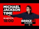 MICHAEL JACKSON TIME on BRIDGE TV CLASSIC 29/08/2018