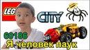 Обзор и Мульт Лего Сити 60186 Тяжелый бур для горных работ 60186