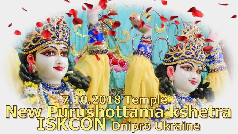 7.10.2018 Temple New Purushottama kshetra ISKCON Dnipro Ukraine