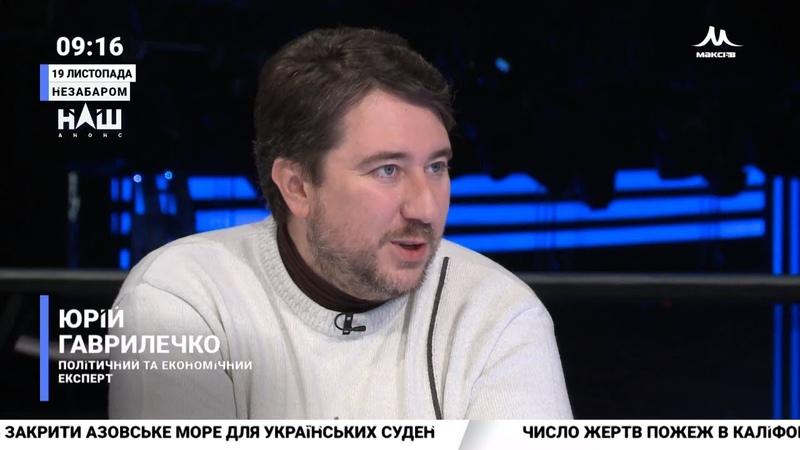 Гаврилечко Україна живе в стані дефолту з 2015 року. НАШ 19.11.18