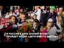 НТВ. «Дети вместо цветов»: кому и как помогает благотворительная акция ко Дню знаний