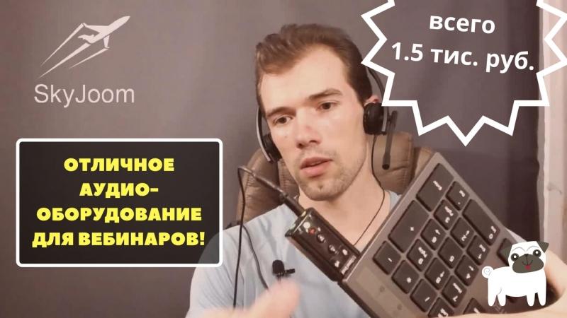 Аудио оборудование для вебинаров дешевле 1500 руб Отличное качество звука АлиЭкспресс