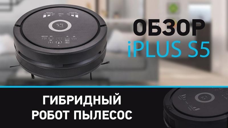 Обзор гибридного робота-пылесоса iPlus S5, (Wifi), сбор мусора, гречки, риса, листьев, песка.