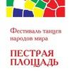 Фестиваль танцев народов мира «Пестрая площадь»