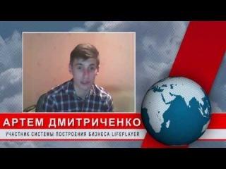 Отзывы участников о Системе Построения Бизнеса LifePlayer - Артем Дмитриченко (г.Днепропетровск)