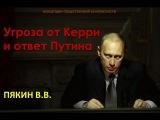 Самолет Путина хотели сбить, последнее предупреждение от США