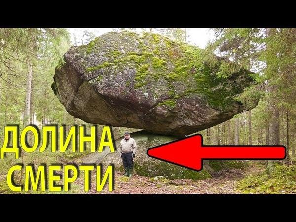 8 АНОМАЛЬНЫХ МЕСТ РОССИИ КУДА ЛУЧШЕ не ХОДИТЬ
