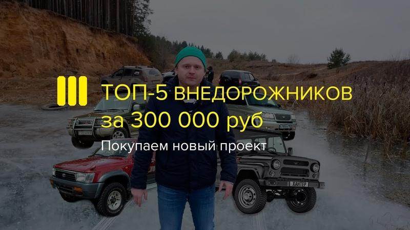 ТОП-5 Внедорожников за 300 тыс. рублей. Шеви Нива ИЖ-ТЕХНО
