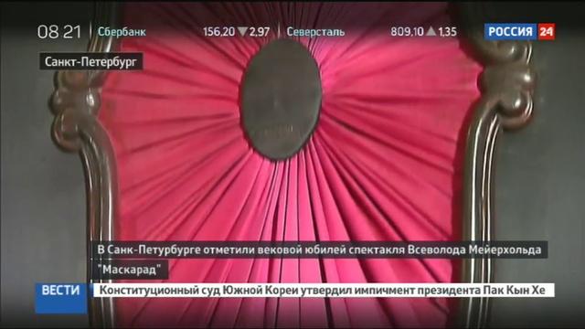 Новости на Россия 24 • Александринский театр отпраздновал столетие Маскарада